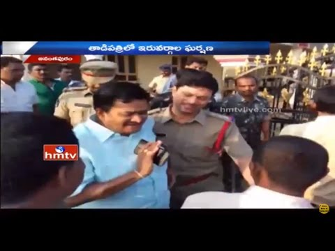 JC Prabhakar Reddy Vs Jagadeeshwar Reddy | Internal Clash In Anantapur TDP | HMTV