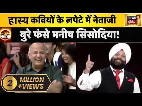 हास्य कवियों ने माँगा Manish Sisodia से Arvind Kejriwal के काम का 'सबूत'!   Lapete Mein Netaji