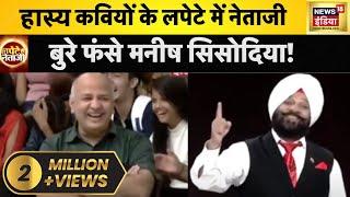 हास्य कवियों ने माँगा Manish Sisodia से Arvind Kejriwal के काम का 'सबूत'! | Lapete Mein Netaji