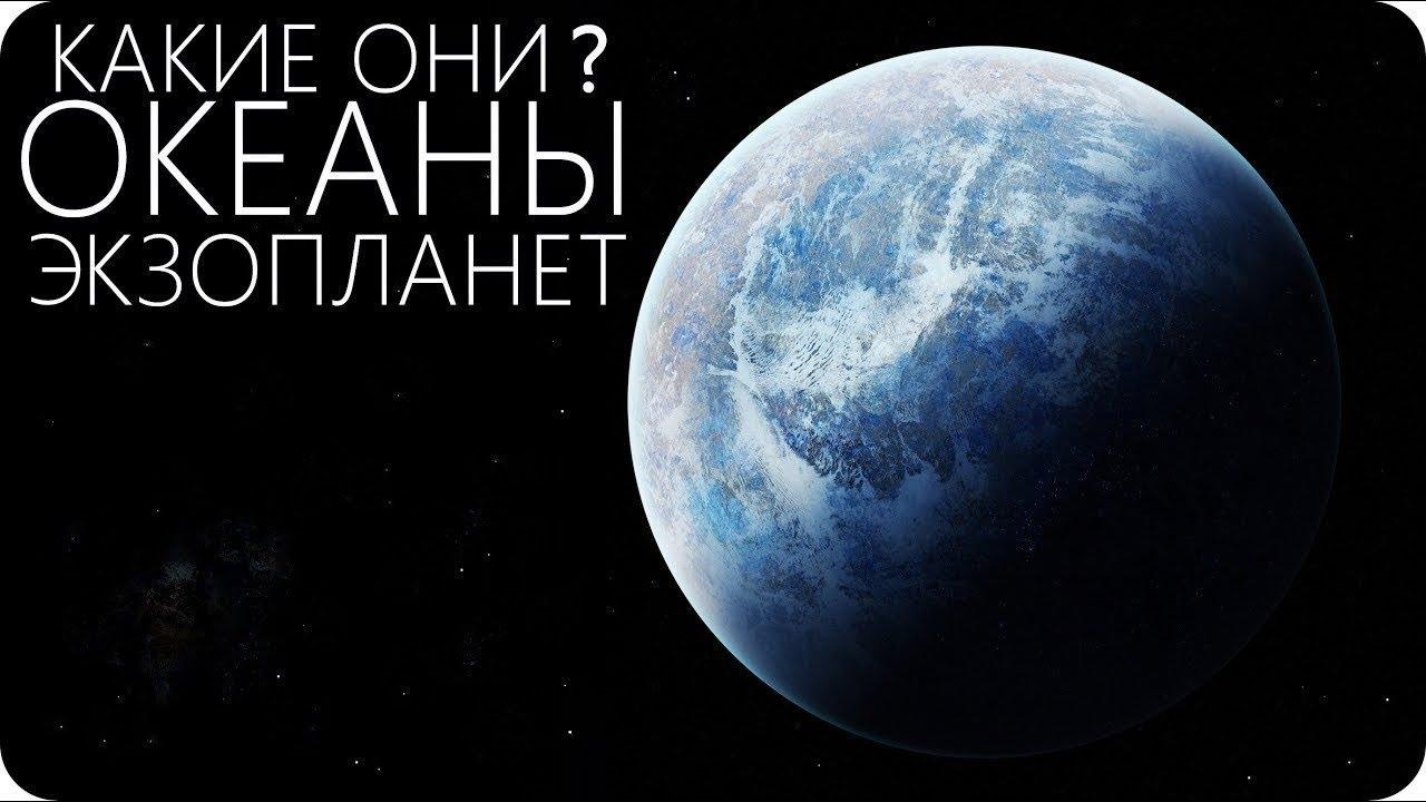 САМЫЙ ЗАГАДОЧНЫЙ ВОДНЫЙ МИР [Планета Океан Глизе 1214 b]