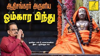 Om Karabindo - Shiva Stuthi