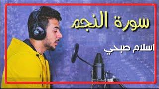 سورة النجم الشاب اسلام صبحي