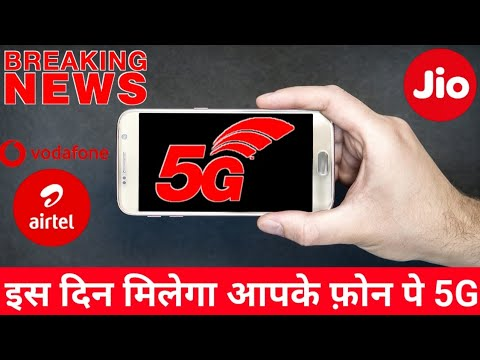 5g-service-launch-date-in-india-|-5g-spectrum-auction-india