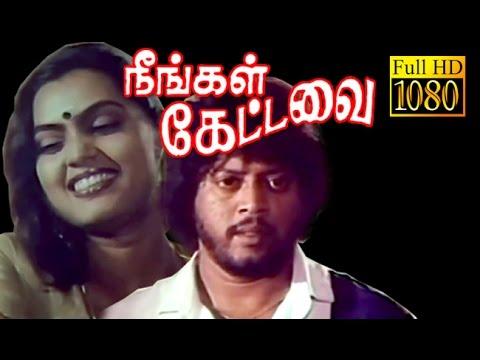 Neengal Kettavai   Thiagarajan, Bhanu Chander, Archana,Silk Smitha   Superhit Tamil Movie HD