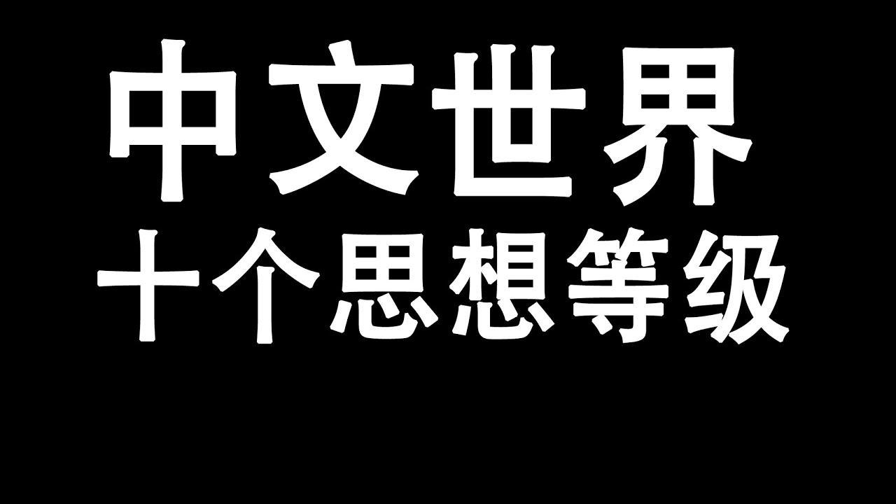 中文世界十个思想层面