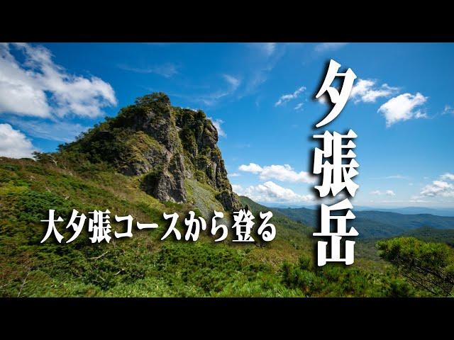 【北海道登山】大夕張コースから登る夕張岳