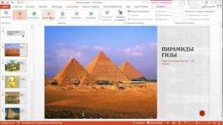 Видео курс Powerpoint урок 1