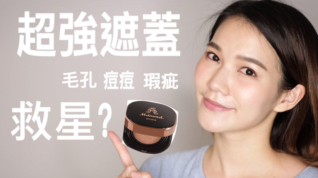 [AD] mdmmd完美裸光氣墊粉霜實測 - YouTube