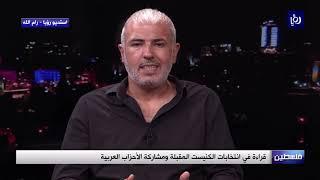 قراءة في انتخابات الكنيست المقبلة ومشاركة الأحزاب العربية (20/7/2019)