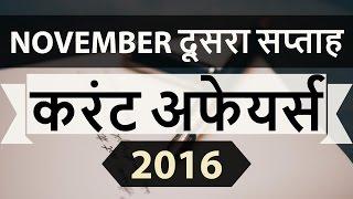 (HINDI) November 2016 2nd week current affairs MCQ (SSC,UPSC,IAS,IBPS,RAILWAYS,Bank,CLAT,RRB) GK screenshot 3