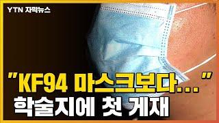 """[자막뉴스] """"KF94 마스크보다..."""" 학술지에 게재…"""