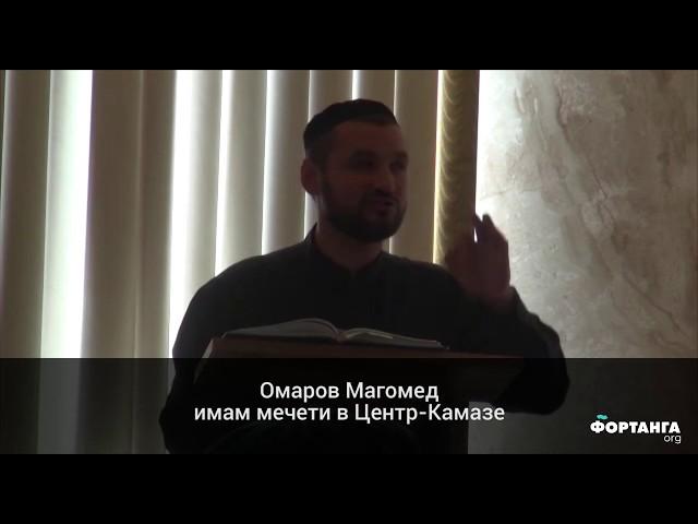 Магомед Омаров - имам мечети в Центр-Камазе