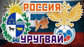 УРУГВАЙ vs РОССИЯ - Один на один