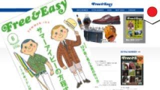 月刊のファッション雑誌「Free&Easy」の2014年6月号で、...