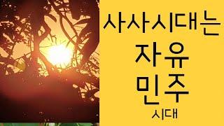 사사시대는 자유민주시대/ 사무엘 상 7~8장
