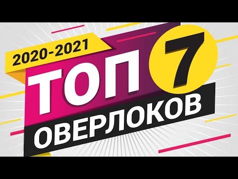 РЕЙТИНГ ОВЕРЛОКОВ 2020