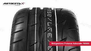 Обзор летней шины Bridgestone Potenza Adrenalin RE003 ● Автосеть ●