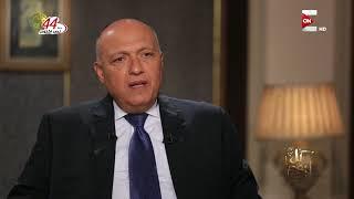 كل يوم - سامح شكري: التمس العذر للراجل الذي قام بالهتاف ضد قطر في اليونسكو ولكنه ليس دبلوماسيا