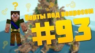 Карты под вопросом #93 (Семченко украл Лаггера)
