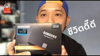 พิสูจน์เปลี่ยน SDD Samsung 860 evo บน MacBookPro 2013 แรงขึ้นแค่ไหน by T3B