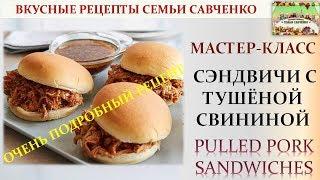 Мастер класс Сэндвичей с тушёной свининой. Подробный рецепт. Пулд порк.Pulled pork