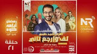 لف وإرجع تاني | بطولة أحمد حلمي - حلقة 21