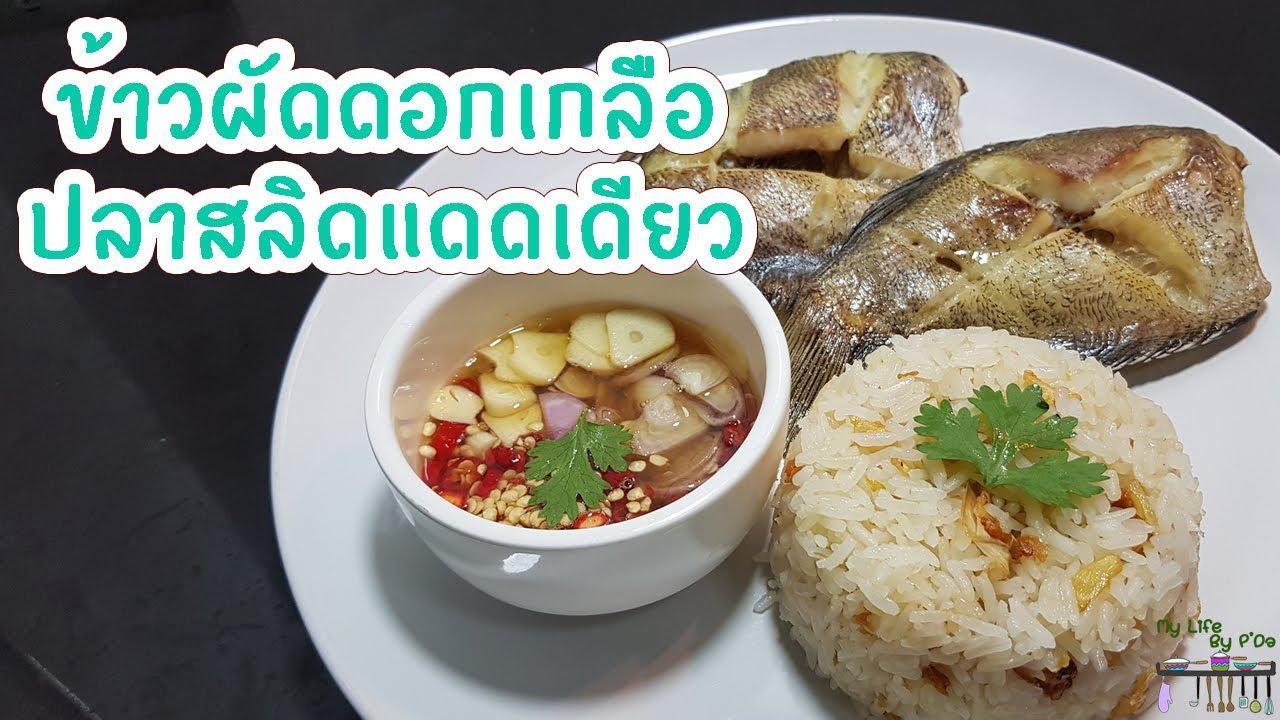 ข้าวผัดดอกเกลือปลาสลิดแดดเดียว ทำง่ายอร่อยด้วย l My life By P'Da
