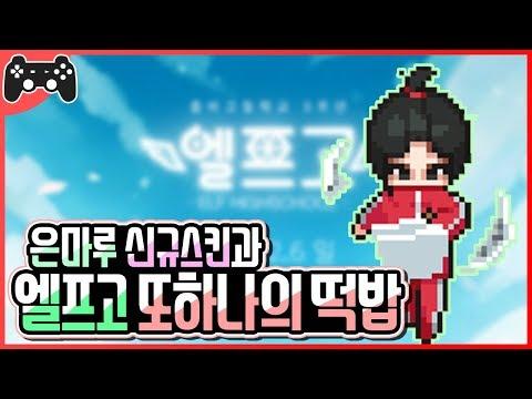 【좀비고 업데이트】 가스가 아무리 많아도 살수 없는 신 스킨이 출시되었다!! + 엘프고의 새로운 떡밥 등장?!
