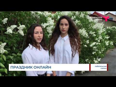 Праздник онлайн / Тюменская область