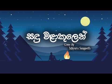 Sandu Walakulen (සඳු වළාකුලෙන්) Cover By Miyuru Sangeeth