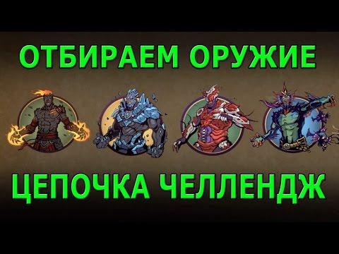 Shadow Fight 2 ОТБИРАЕМ ОРУЖИЕ БЕССМЕРТНЫХ, ЦЕПОЧКА ЧЕЛЛЕНДЖ