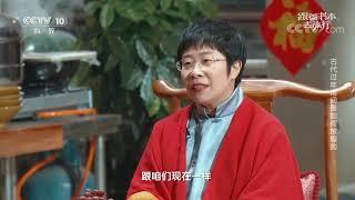 [跟着书本去旅行]古代有春节假期吗?| 课本中国