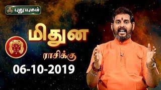 Rasi Palan | Midhunam | மிதுன ராசி நேயர்களே! இன்று உங்களுக்கு…| Gemini | 06/10/2019
