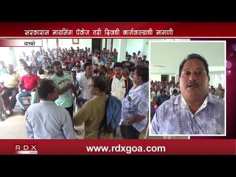 GOA BARGE EMPLOYEES DEMAND FOR ONE TIME SETTLEMENT