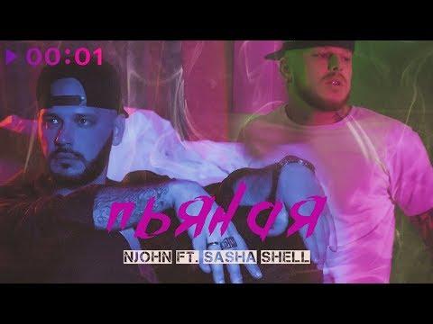 NJohn feat. Sasha Shell - Пьяная | Official Audio | 2019