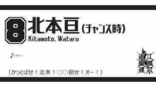 滋賀ユナイテッド #08 北本亘 応援歌(チャンス時)