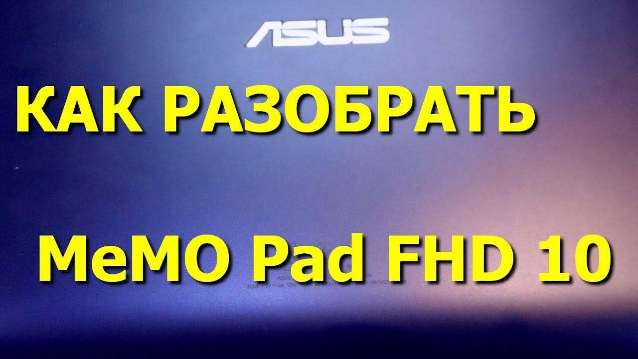 инструкция asus memo pad k005 me302kl