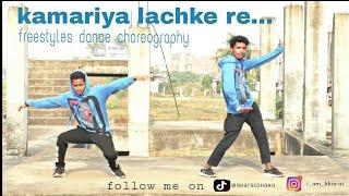 ¦¦kamariya lachke re¦¦ new freestyle dance choreography ¦¦