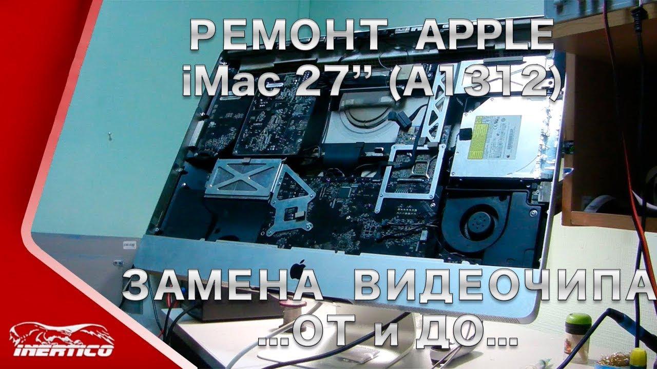 Ремонт Apple iMac 27