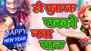 Happy Near Year 2020 - हो मुबारक सबको नया साल - Ho Mubarak Sabko Naya Saal - New Year Hindi Song
