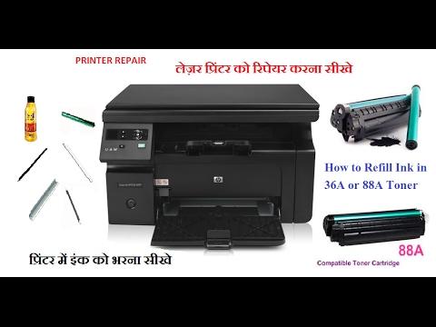 Hp Laser Jet Printer Toner Cartridge Repair Youtube