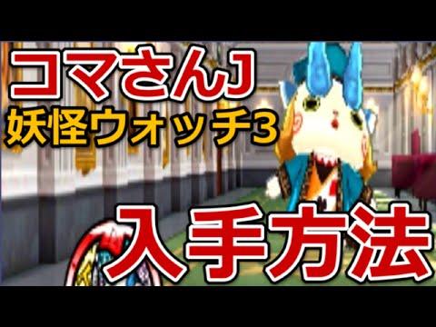 妖怪ウォッチ3 コマさんjの入手方法出現場所 Youtube