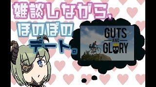【Guts and Glory実況#2】ほのぼの♥デート♥行くよ♥【堰代ミコ / ハニスト】