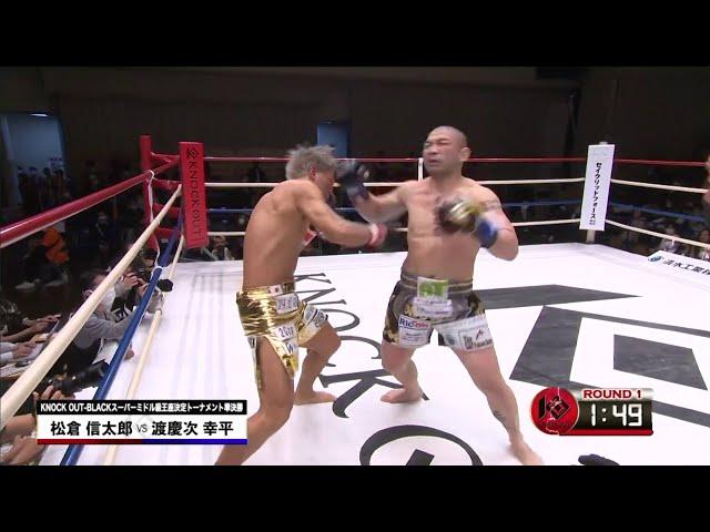 Comeback KO: Shintaro Matsukura vs Kohei Tokeshi