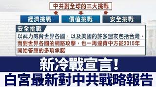 白宮對華戰略報告 突出中共價值觀挑戰|新唐人亞太電視|20200522