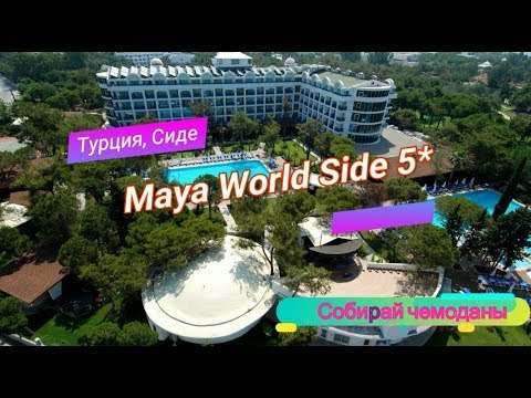 Отзыв об отеле Maya World Side 5* (Турция, Сиде)