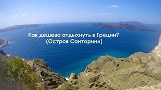 Как дешево отдыхнуть в Греции? (Остров Санторини)(Шикарный отель с видом на Эгейское море, трансфер, питание, круиз и другие бонусы мы получили по очень привл..., 2016-05-01T10:24:49.000Z)