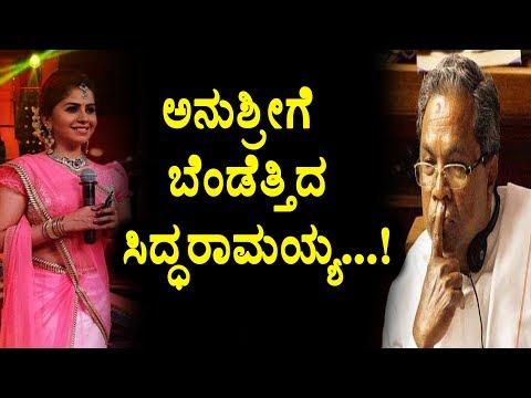 CM Siddaramaiah fire on Anchor Anushree | Anchor Anushree | Kannada News | Top Kannada TV