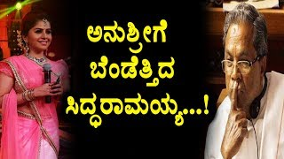 CM Siddaramaiah fire on Anchor Anushree | Anchor Anushree | Kannada News | Top Kannada TV