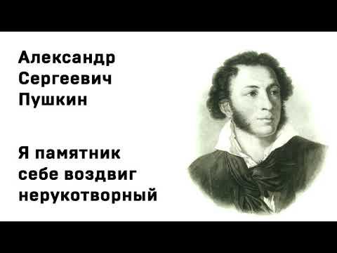 Александр Сергеевич Пушкин  Я памятник себе воздвиг нерукотворный Учи стихи Аудио Слушать Онлайн